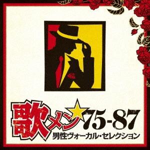 歌メン★75-87~男性ヴォーカル・セレクション CD
