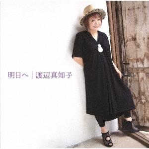 明日へ Blu-spec CD2
