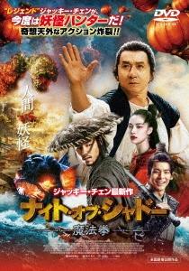 ヴァッシュ・ヤン/ナイト・オブ・シャドー 魔法拳[TCED-5077]