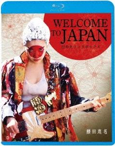 WELCOME TO JAPAN 日の丸ランチボックス Blu-ray Disc