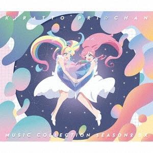 キラッとプリ☆チャン♪ ミュージックコレクション Season.2 DX [2CD+DVD] CD