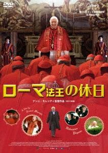 ローマ法王の休日 DVD
