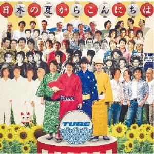 日本の夏からこんにちは [CD+DVD]<初回生産限定盤> CD