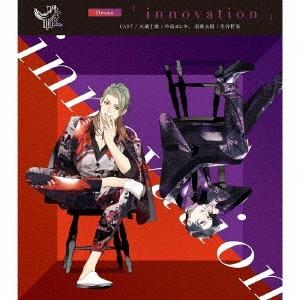 帷 Drama 「innovation」 CD