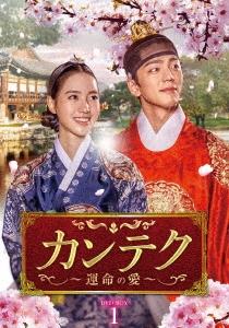 カンテク~運命の愛~ DVD-BOX1 DVD