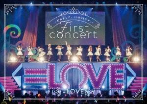 =LOVE 1stコンサート「初めまして、=LOVEです。」 DVD