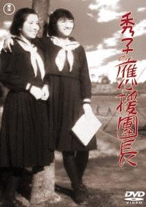 秀子の應援團長 DVD