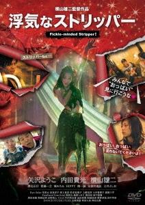 浮気なストリッパー DVD