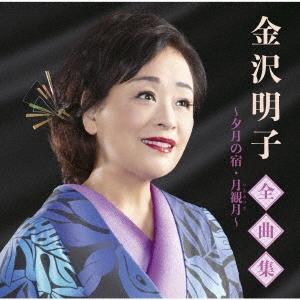 金沢明子全曲集~夕月の宿・月観月~ CD