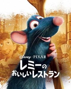 レミーのおいしいレストラン MovieNEX [Blu-ray Disc+DVD]<期間限定版> Blu-ray Disc