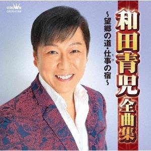 和田青児全曲集 ~望郷の道・仕事の宿~ CD