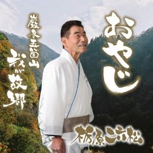 おやじ c/w 巌冬 五箇山 我が故郷 12cmCD Single