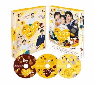 マイラブ・マイベイカー DVD-BOX DVD