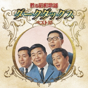 甦る昭和歌謡 アーティストベスト10シリーズ ダークダックス CD