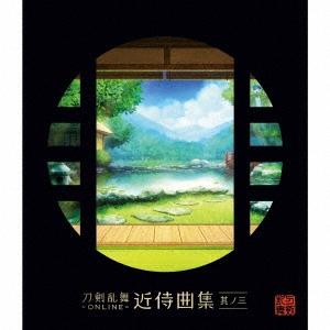 刀剣乱舞-ONLINE-近侍曲集 其ノ三 CD