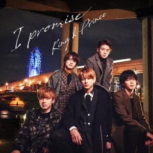 I promise<通常盤> 12cmCD Single