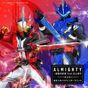ALMIGHTY~仮面の約束 feat.川上洋平 [CD+DVD]<通常盤>