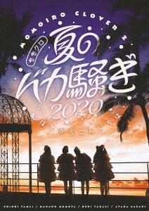 ももクロ夏のバカ騒ぎ2020 配信先からこんにちは LIVE DVD DVD