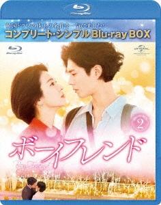 ボーイフレンド BOX2<コンプリート・シンプルBlu-ray BOX><期間限定生産版> Blu-ray Disc