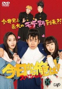 今日から俺は!!スペシャルドラマ(未公開シーン復活版) DVD