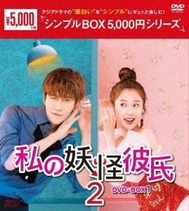 私の妖怪彼氏2 DVD-BOX1