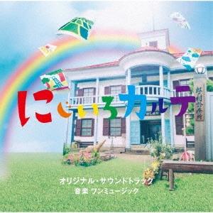 テレビ朝日系木曜ドラマ にじいろカルテ オリジナル・サウンドトラック CD