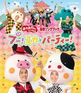 NHKおかあさんといっしょ 最新ソングブック ブー!スカ・パーティー! Blu-ray Disc