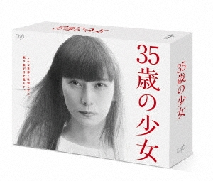35歳の少女 DVD-BOX DVD