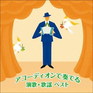 アコーディオンで奏でる演歌・歌謡 ベスト CD