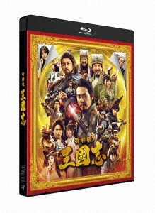 新解釈・三國志 [Blu-ray Disc+DVD]<通常版> Blu-ray Disc