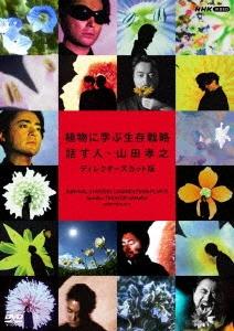 植物に学ぶ生存戦略 話す人・山田孝之 ディレクターズカット版 DVD