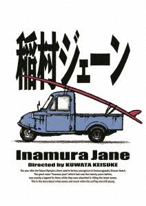 稲村ジェーン [Blu-ray Disc+DVD]<通常版>