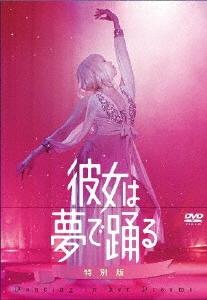彼女は夢で踊る 特別版<初回製造限定版>