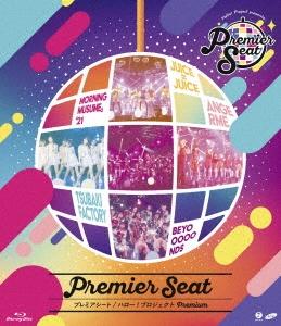 Hello! Project presents...「Premier seat」~ハロー!プロジェクト Premium~