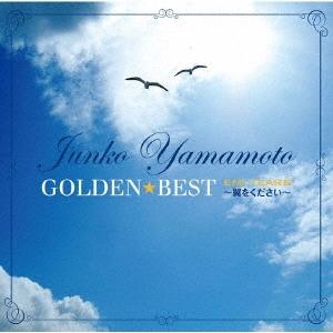 ゴールデン☆ベスト 山本潤子 EMI YEARS ~翼をください~<期間限定スペシャル・プライス盤>