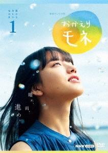 連続テレビ小説 おかえりモネ 完全版 DVD BOX1 DVD