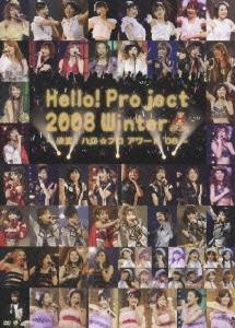 Hello!Project 2008 Winter ~決定!ハロ☆プロ アワード'08~