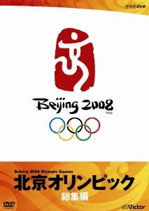 北京オリンピック総集編[VTBF-5098]