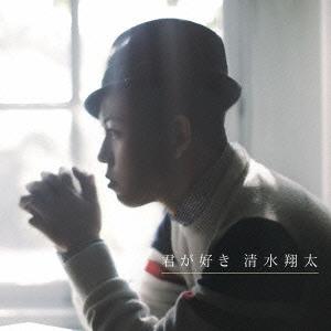 清水翔太/君が好き<通常盤>[SRCL-7131]