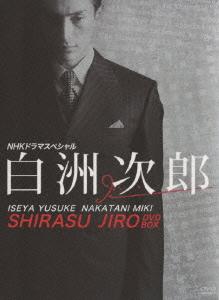 伊勢谷友介/白洲次郎 DVD-BOX [BBBE-9221]