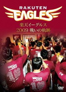 東北楽天ゴールデンイーグルス/楽天イーグルス 2009 戦いの軌跡 [PCBE-53162]