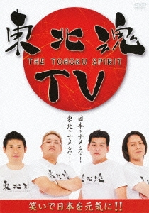 東北魂TV-THE TOHOKU SPIRIT-