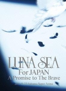 LUNA SEA/LUNA SEA For JAPAN A Promise to The Brave 2011.10.22 Saitama Super Arena[YIBQ-10202]