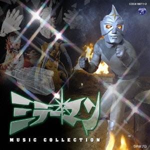 ミラーマン ミュージック・コレクション CD