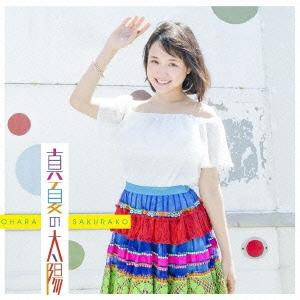 大原櫻子/真夏の太陽 [CD+DVD] [VIZL-861]