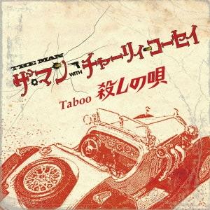 Taboo 殺しの唄