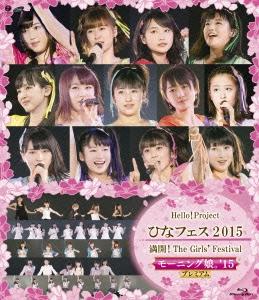 Hello!Project ひなフェス2015 満開!The Girls' Festival モーニング娘。'15プレミアム