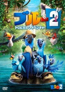 ブルー2 トロピカル・アドベンチャー DVD