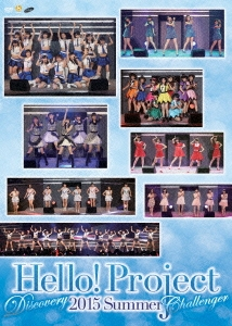 Hello!Project 2015 SUMMER ~DISCOVERY・CHALLENGER~