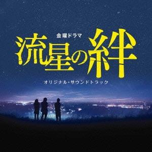 河野伸/ドラマ「流星の絆」オリジナル・サウンドトラック[NQCL-2016]